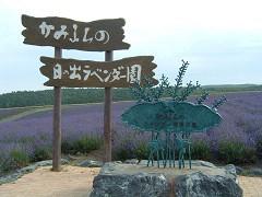 日の出公園・発祥の地碑